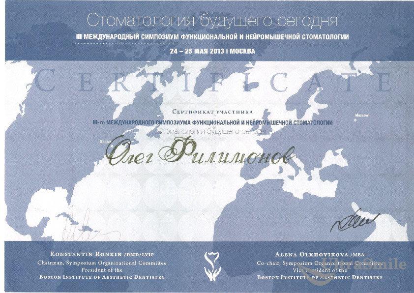 Филимонов Олег Владимирович сертификат