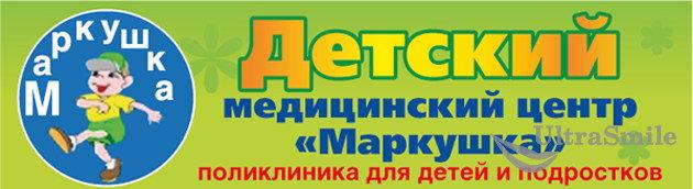 Маркушка