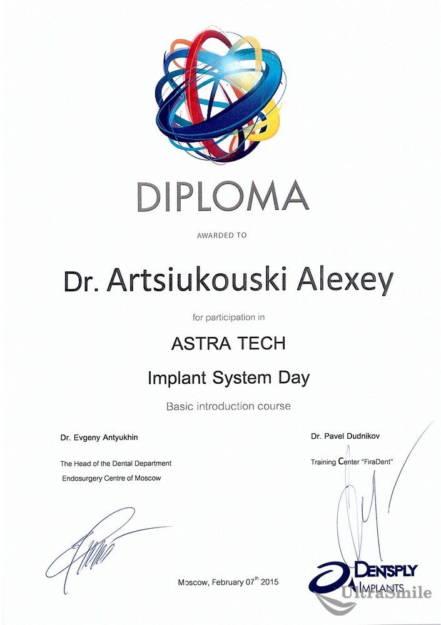 Артюковский Алексей Викентьевич сертификат