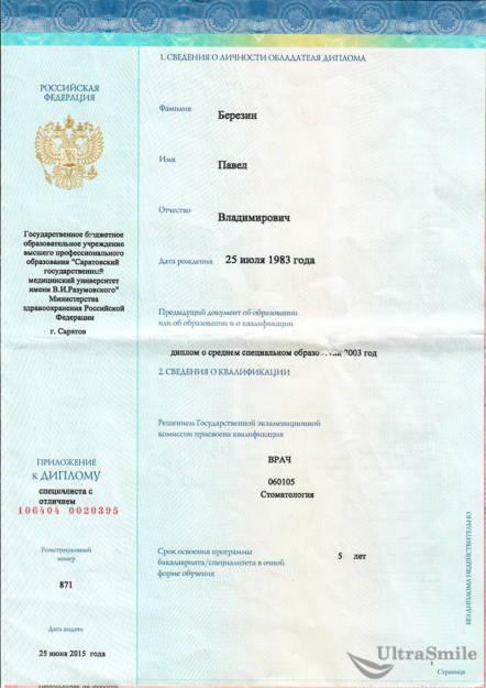 Березин Павел Владимирович сертификат