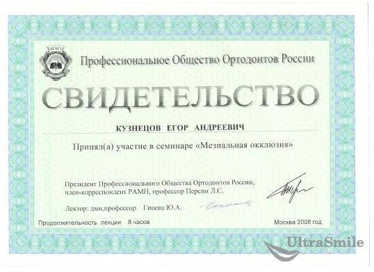 Кузнецов Егор Андреевич сертификат