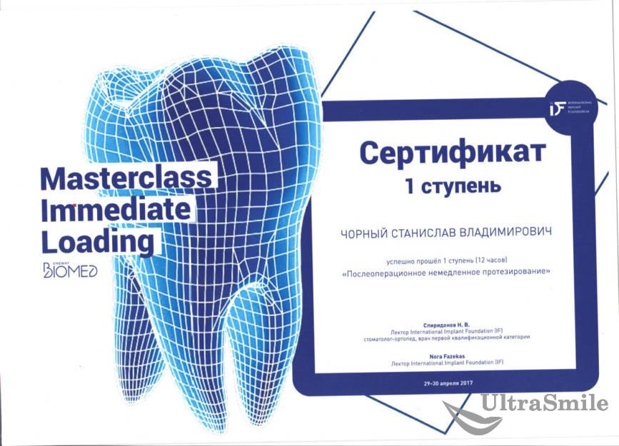 Чорный Станислав Владимирович сертификат