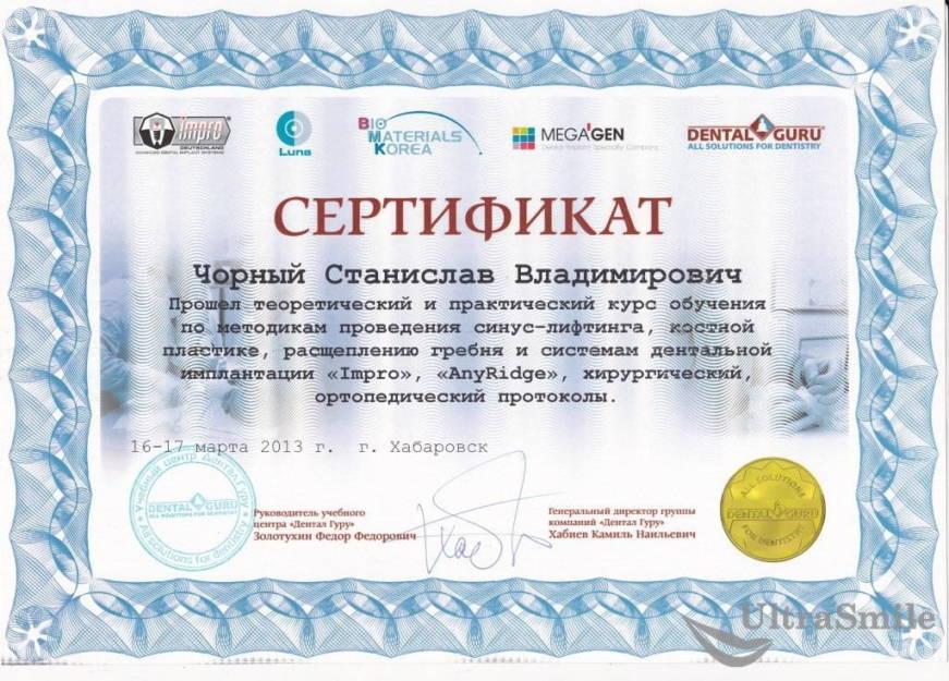 Чорный Станислав Владимирович сертификаты
