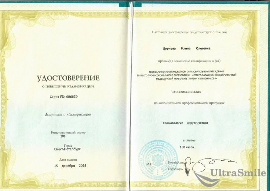 Цориева Элина Олеговна сертификат