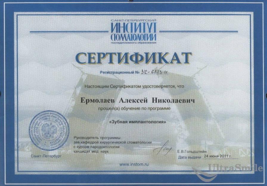 Ермолаев Алексей Николаевич сертификат