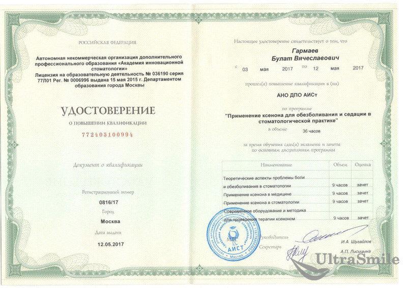 Гармаев Булат Вячеславович сертификат