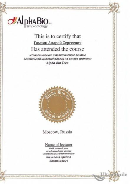 Гомзин Андрей Сергеевич сертификат