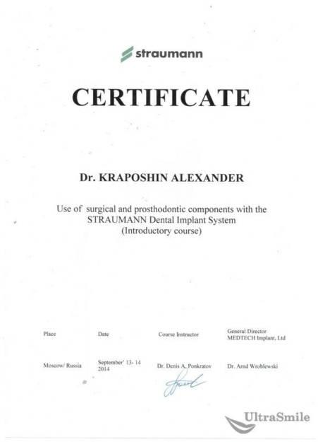 Крапошин Александр Евгеньевич сертификат