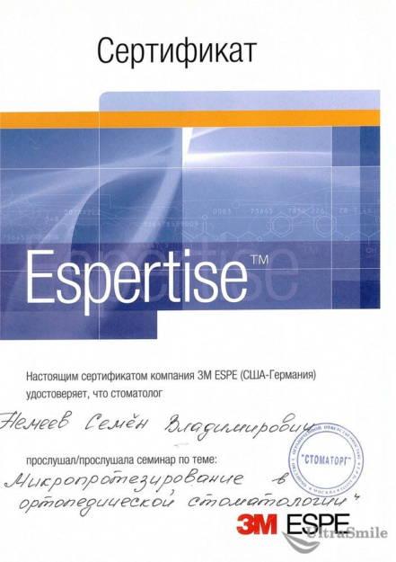 Немеев Семен Владимирович сертификат