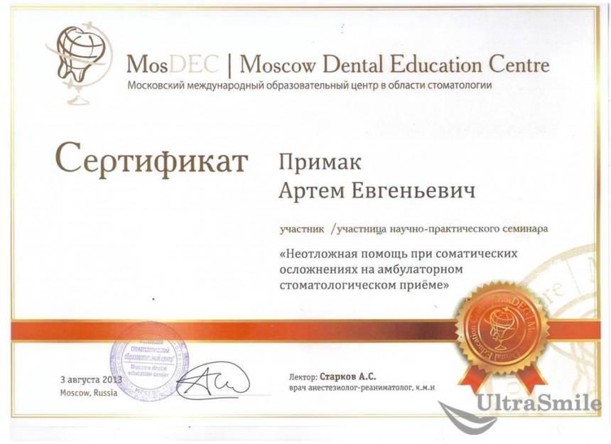 Примак Артем Евгеньевич сертификат