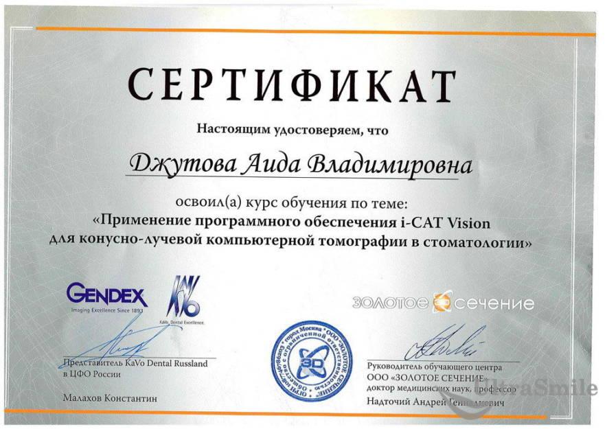 Джутова Аида Владимировна сертификат