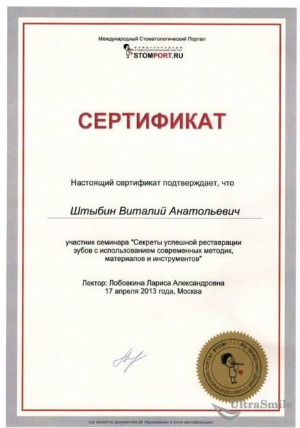 Штыбин Виталий Анатольевич сертификат