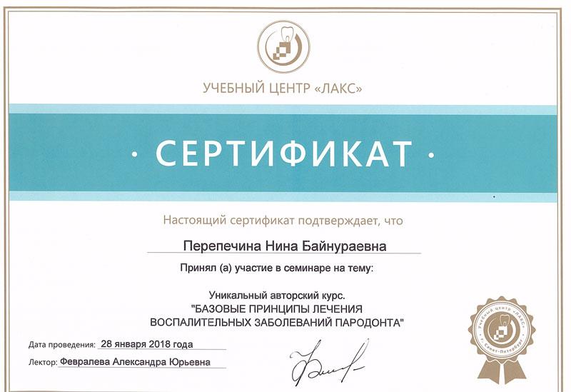 Успангалиева Нина Борисовна сертификат