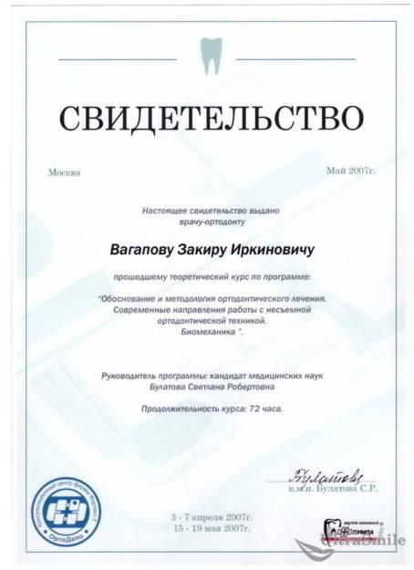 Вагапов Закир Иркинович сертификат