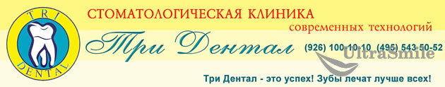 ТРИ-ДЕНТАЛ