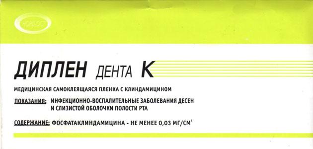 Диплен Дента К