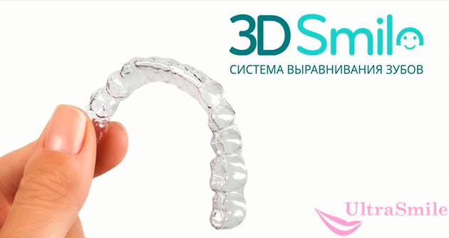 3D Smile